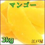 業務用卸【3,000円(税別)で送料100円(税別)5/8〜】ドライフルーツ マンゴー 3kg (1kg×3袋)