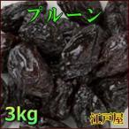 業務用卸【3,980円(税込)で送料無料】ドライフルーツ プルーン 3kg (1kg×3袋)