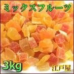 業務用卸【3,980円(税込)で送料無料】ドライフルーツ ミックスフルーツ 3kg (1kg×3袋)