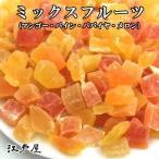 ショッピングメール便 【メール便送料無料】江戸屋 ダイエット食品 健康 ドライフルーツ ミックスフルーツ 350g