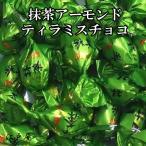 【3,980円(税込)で送料無料】元祖 ピュアレ 抹茶アーモンドティラミスチョコレート 大袋500g