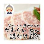 豚肉 1kg ロース 2セット! やわらか味付け豚 ぶた肉 お歳暮 業務用 焼肉   |精肉 |