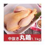 チキン 丸鶏 丸ごと1羽 ホールチキン(中抜き) 1.1kg 鶏の丸焼き/参鶏湯(サムゲタン)用に/ローストチキン/クリスマスパーティーに christmas chicken |精肉 |