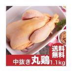 【送料無料】チキン 丸鶏 丸ごと1羽 ホールチキン(中抜き) 1.1kg  参鶏湯(サムゲタン)用に/ローストチキン/クリスマスパーティーに |精肉 | (chicken-2)