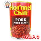 チリビーンズ缶 HOT CHILI BEANS 425g 6缶セット ホーメル チリ ポークビーンズ ホット|缶詰|