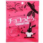 チョコっとう ココア味 8袋入り 黒糖菓子 【メール便】送料無料!  ※ポスト投函の為に日時指定はできません。代金引換も不可。 黒糖 
