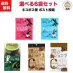 チョコっとう 選べる6袋セット 黒糖菓子 【メール便】送料無料! ココア・塩・コーヒー・抹茶・ミルクチョコの5種類からお選び下さい! |黒糖|