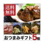 お歳暮ギフト 珠玉の逸品おつまみギフトセット5種合計550g!豚とろベーコン・島らっきょう3種・ほろうま軟骨ソーキ煮の大容量セット|惣菜詰め合わせ |