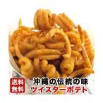 ツイスターポテト 1kg 【送料無料】カーリーなフライドポテトが自宅で食べられる!ピリッとクセになるスパイシーなフレンチフライ!|冷凍ポテト|