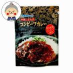 大人気!沖縄しまの匠 コンビーフカレー 中辛 180g【オキハム】牛肉の旨味がぎゅっと詰まった濃厚な味わいです。 レトルトカレー 