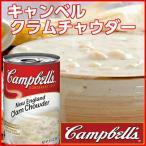 キャンベル クラムチャウダー(298g)手軽に作れる♪朝食メニュー!スープ缶(缶詰)缶詰め|缶詰|(kyanberu1-f)