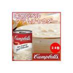 キャンベル クラムチャウダー(298g)手軽に作れる♪朝食メニュー!スープ缶(缶詰)缶詰め|缶詰|(kyanberu1-f-1cs)