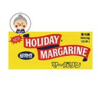ホリデーマーガリン 沖縄でバターと言えばこの商品。バターの代用品にもなる ホリデーマーガリン (ma-garin)