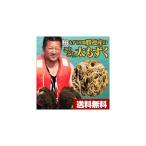 もずく 1kg 漁師も絶賛!沖縄産 送料無料 有名ブランド★勝連産☆ レビューで、ちんすこう♪おまけ(モズク)ダイエット|もずく|