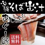 お歳暮ギフト 沖縄そば出汁あぐーしゃぶしゃぶ鍋セット 2〜3人前 (バラ&ロース合計300g) |精肉|