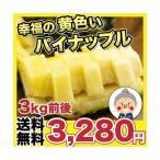 幸福の黄色いパイナップル!3kg前後(3玉〜4玉)!送料無料★沖縄県産 2人〜3人用【毎週水曜日発送】|パイナップル |