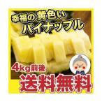 幸福の黄色いパイナップル!4kg前後(4玉〜5玉)!送料無料★沖縄県産 4人〜5人用【毎週水曜日発送】|パイナップル |