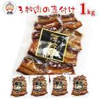 【三枚肉の煮つけ 1kg 】200g×5袋で発送 ついに登場!!当店手作り 沖縄の大定番料理の「ラフテー」です!!|惣菜 |