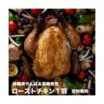 ローストチキン【送料無料】県産若鶏使用!丸焼き クリスマスパーティーに 無料ラッピング |チキンの丸焼き |※配送指定も承ります