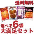 送料無料 サーターアンダギーミックス&ちんびんミックス 選べる6袋セット!最大3kg!  プレーン/黒糖/紅芋/ちんびん/  さーたーあんだぎー|製菓材料|