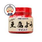 豆腐よう とうふよう 5粒入り 紅あさひ 沖縄県優良県産品審査員特別賞受賞!|瓶詰|