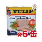 送料無料【ポークランチョンミート】スパムと並ぶ人気商品 チューリップポーク 6缶セット TULIP|缶詰め|
