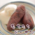 沖縄県産(べにいも)使用 紅イモの香ばしもちもちドーナツ うむくじ天ぷら 紅芋タルトとゴマ団子(ごま団子)のコラボ! 餅のような食感|うむくじ天ぷら |