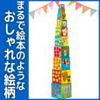 知育玩具 DJECO ジェコ マイフレンドブロックス 誕生日 1歳 ブロック