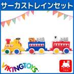 1歳 誕生日プレゼント 男 女 おもちゃ 知育玩具 バイキングトイズ VIKINGTOYS マキシ サーカストレイン 電車