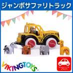 1歳 誕生日プレゼント 男 女 おもちゃ 知育玩具 バイキングトイズ VIKINGTOYS ジャンボ サファリトラック 車