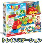 おもちゃ 0歳 1歳 誕生日プレゼント 一歳 ランキング 知育玩具 Clammy クレミープラス プレゼント 誕生日 トレインステーション  ブロック