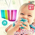出産祝い 女 男 誕生日プレゼント 1歳 赤ちゃん コップ マグ 4個入り トレーニングカップ BABY CUP ベビーカップ 離乳食