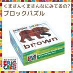 Eric Carle エリックカール くまさんブロックパズル くまさんくまさんなにみてるの? 知育玩具 絵本 キャラクター