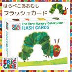 Eric Carle エリックカール フラッシュカード はらぺこあおむし 木製玩具 知育玩具 絵本