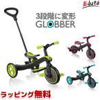 三輪車 グロッバー エクスプローラートライク3in1 キックバイク 乗用玩具 キッズ 1歳 2歳 3歳 男 女 誕生日 プレゼント バランスバイク