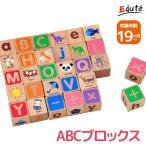 1歳 2歳 3歳 誕生日プレゼント 男 女 知育玩具 木のおもちゃ 木 積み木 アルファベット 英語 ABCブロックス ImTOY アイムトイ