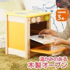 3歳 4歳 誕生日プレゼント 男 女 知育玩具 木のおもちゃ 木 おもちゃ 木製 おままごと マイプレイキッチン オーブン ImTOY アイムトイ