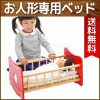 おままごと 木のおもちゃ 3歳 4歳 誕生日プレゼント 女の子 人形遊び ごっこ遊び ドールベッド ImTOY アイムトイ