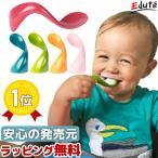出産祝い 女 男 1歳 誕生日プレゼント おしゃれ 知育玩具 ベビースプーン 赤ちゃん ベビー食器 カトラリー 離乳食 kizingo キジンゴ 5色