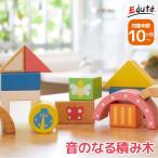 出産祝い 女 男 1歳 誕生日プレゼント 音が出る 鳴る おしゃれ 知育玩具 木のおもちゃ 積み木 SOUNDブロックス エデュテ