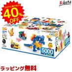 LAQ ラキュー 5歳 6歳 誕生日プレゼント 男 女 ブロック おもちゃ 知育玩具 ベーシック 5000 立体パズル 知育ブロック 中級