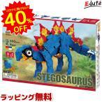 知育玩具 LaQ ラキュー ブロック ダイナソーワールド ステゴサウルス 4歳 5歳 6歳 誕生日プレゼント 男の子 女の子 立体パズル 知育ブロック