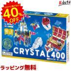 LaQ ラキュー クリスタル 400 知育玩具 ブロック おもちゃ 5歳 6歳 誕生日プレゼント 男 女 ランキング 知育ブロック 誕生日 プレゼント