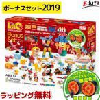 LAQ ラキュー 5歳 6歳 誕生日プレゼント 男 女 ブロック おもちゃ 知育玩具 ラキュー ボーナスセット2018 立体 パズル プレゼント