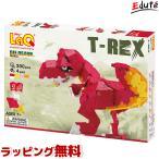ブロック LaQ ラキュー ダイナソーワールド ティーレックス 恐竜 知育玩具 誕生日プレゼント 5歳 6歳