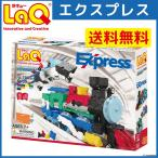 LAQ ラキュー 6歳 7歳 誕生日プレゼント 男 女 ブロック おもちゃ 知育玩具 ハマクロン コンストラクター エクスプレス 立体 パズル 知育ブロック 上級