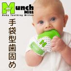 [噛むと音がする歯固めグローブ] MunchMitt マンチミット / ベビー用 出産祝い ミトン 手袋