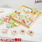3歳 4歳 誕生日プレゼント 男 女 知育玩具 木のおもちゃ 木 おもちゃ 木製 積み木 ひらがなつみきANIMALS Edute Baby&Kids