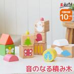 出産祝い 女 男 1歳 誕生日プレゼント 音が出る 鳴る おしゃれ 知育玩具 木のおもちゃ 積み木 POP UPブロックス Edute