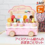 アイスクリームスタンド エデュテ ままごと ままごとセット おままごと 女の子 アイスクリーム アイスクリーム屋さん 木のおもちゃ